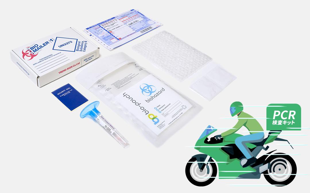 PCRバイク便