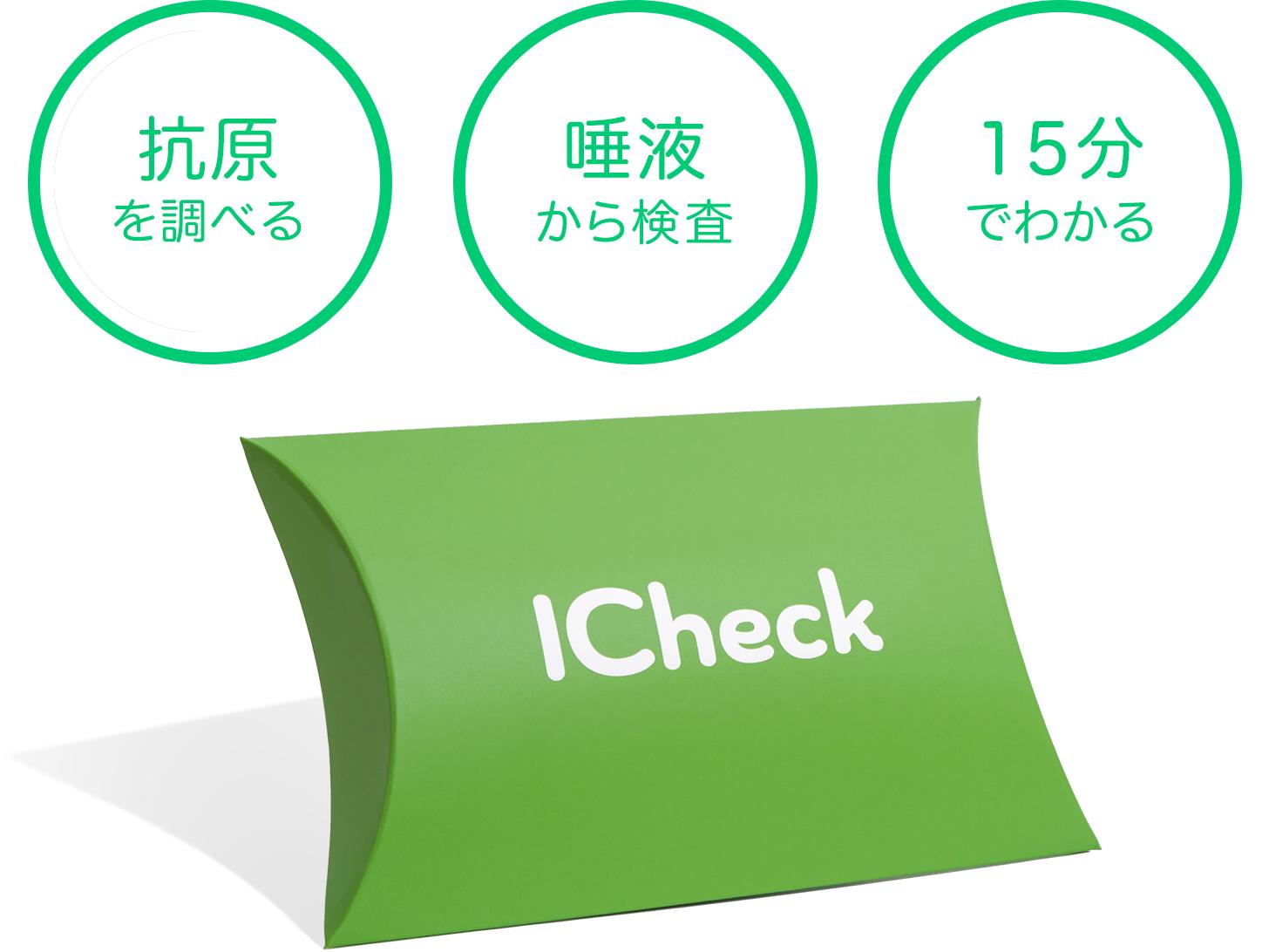 ICheck抗原検査 3,980円(税抜)