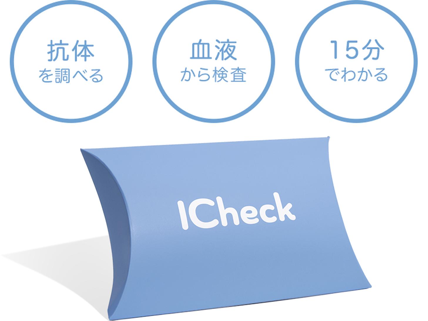 ICheck抗体検査 2,980円(税抜)5万人様限定価格!