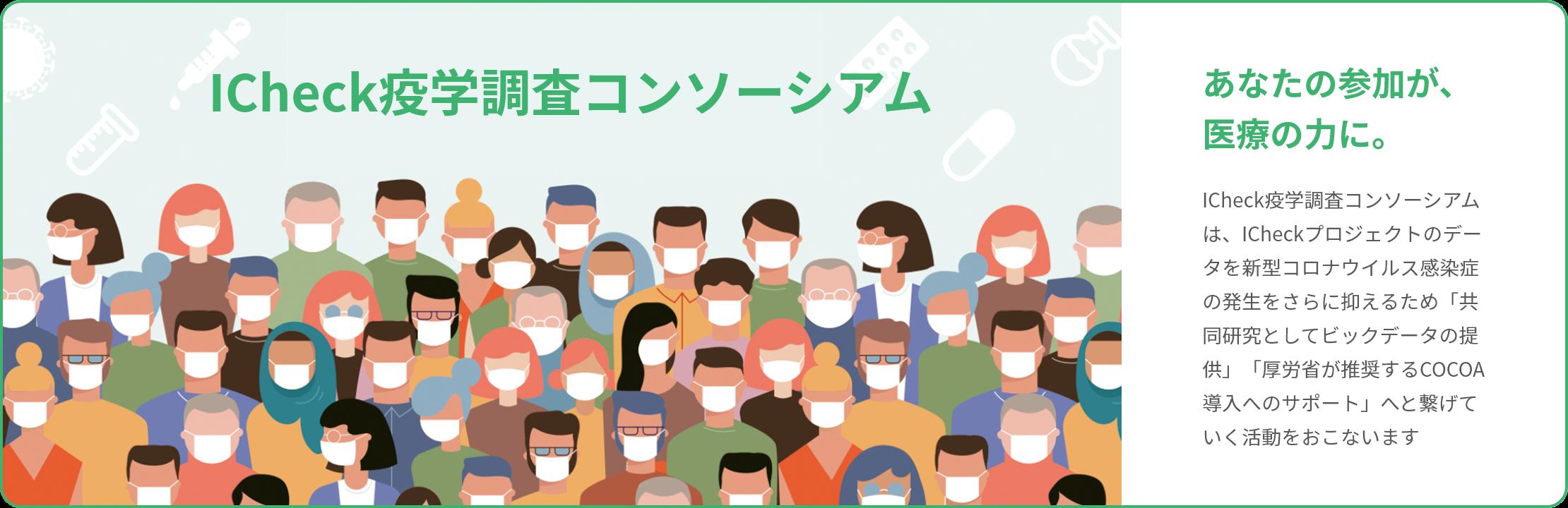 ICheck疫学調査コンソーシアムバナー