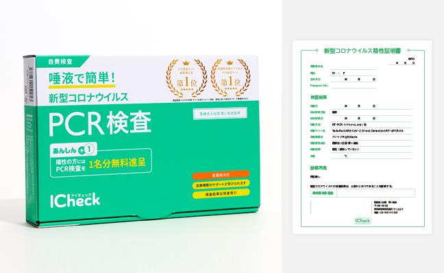 PCR検査+陰性証明書発行