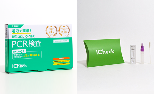 ICheck PCR検査+抗原検査キット